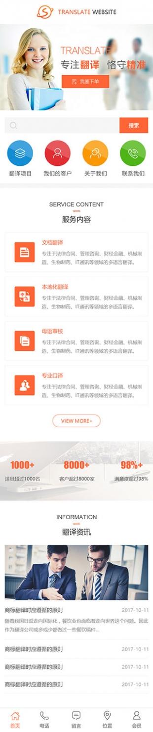 金融翻译类网站模板手机图片