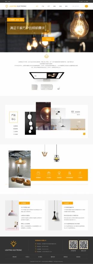 照明灯具类网站通用模板电脑图片