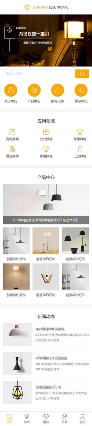 照明灯具类网站通用模板手机图片