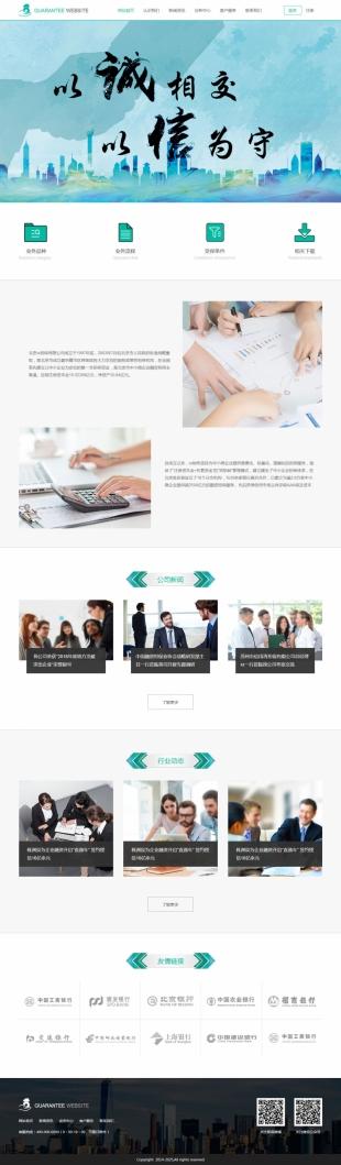担保公司类网站通用模板电脑图片