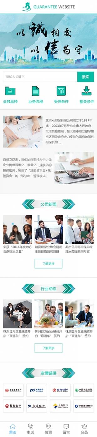 担保公司类网站通用模板手机图片