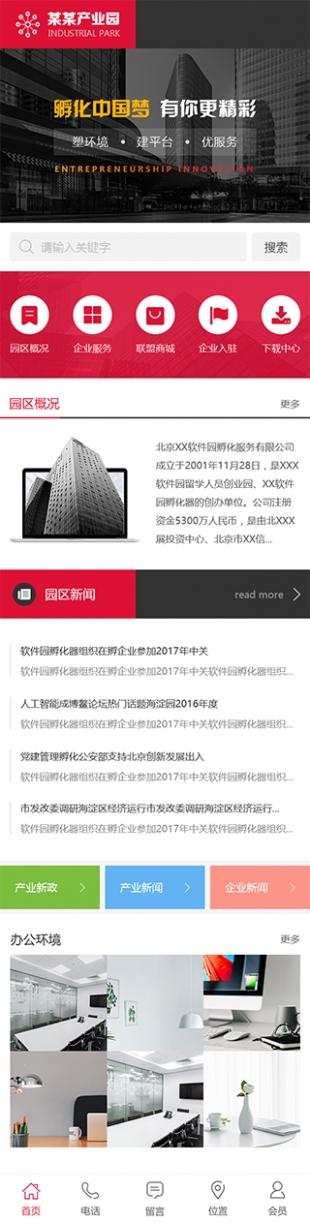 产业园类网站通用模板手机图片
