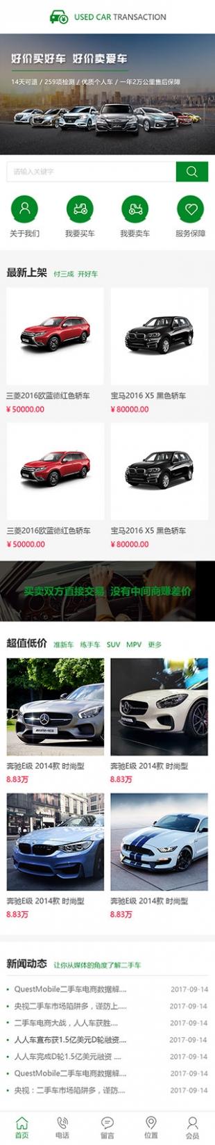 二手车交易类网站通用模板手机图片