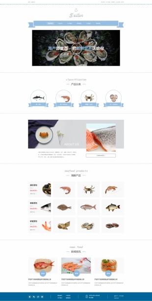 海鲜交易类网站通用模板电脑图片