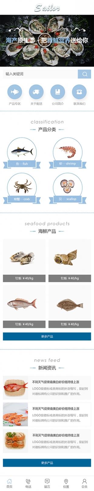 海鲜交易类网站通用模板手机图片