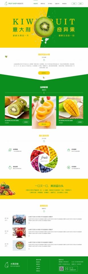 水果交易类网站通用模板电脑图片
