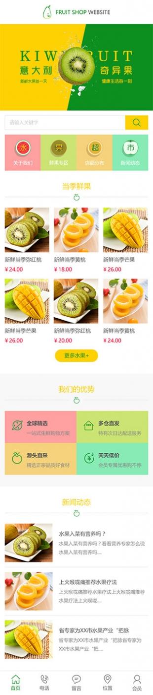 水果交易类网站通用模板手机图片
