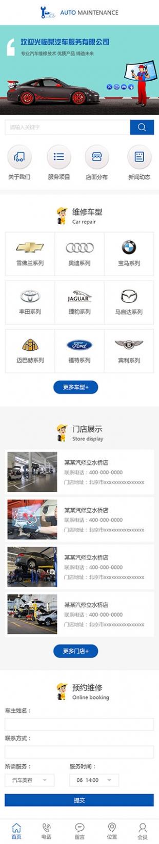 汽车维护类网站通用模板手机图片