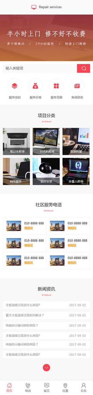 电脑维修类网站通用模板手机图片