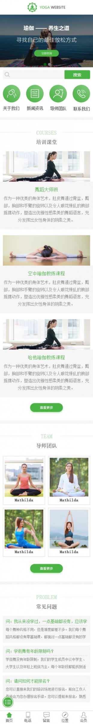 瑜伽健身类网站通用模板手机图片