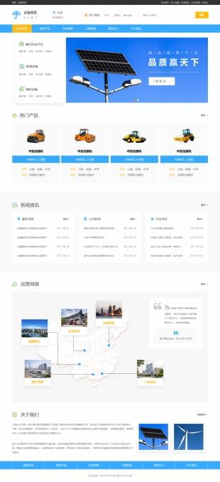 设备租赁类网站通用模板电脑图片