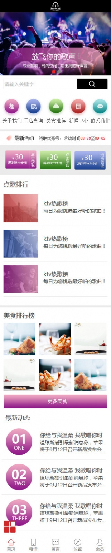 KTV类网站通用模板手机图片