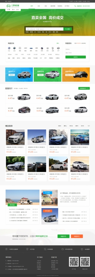 二手车交易类网站通用模板电脑图片