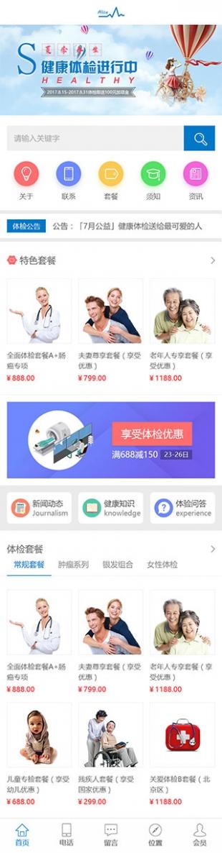 健康体检类网站通用模板手机图片