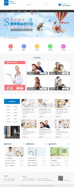 健康体检类网站通用模板电脑图片