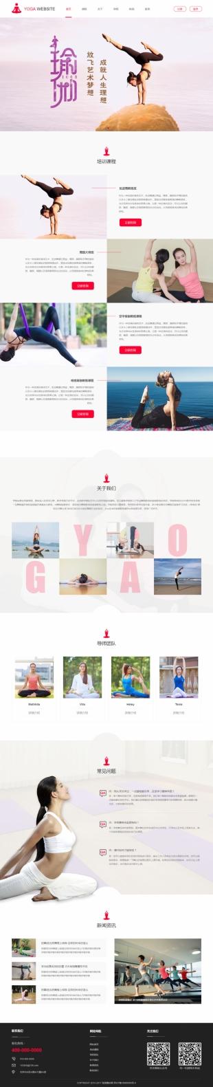 瑜伽健身类网站通用模板电脑图片