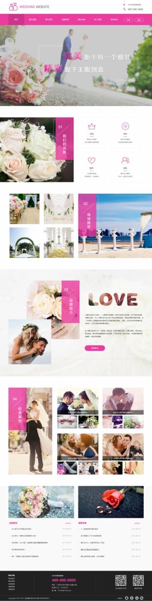 婚礼定制类网站建设模板电脑图片