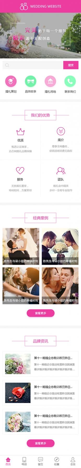 婚礼定制类网站建设模板手机图片