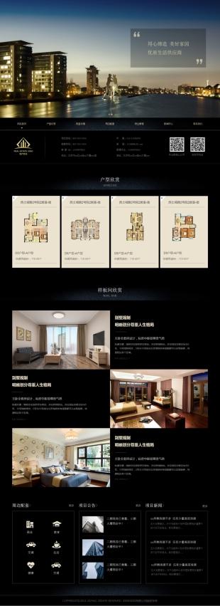 房地产类狗万官网网页_狗万禁止投注_狗万:平台建设模板电脑图片