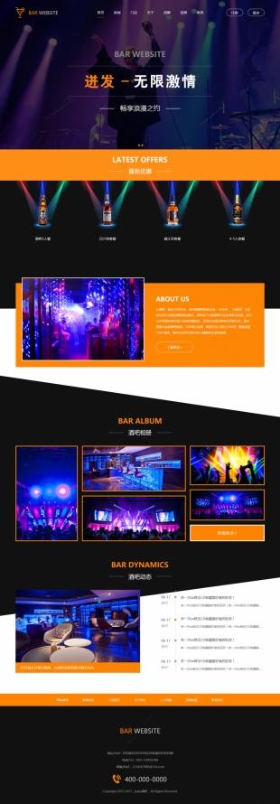 酒吧类网站通用模板电脑图片