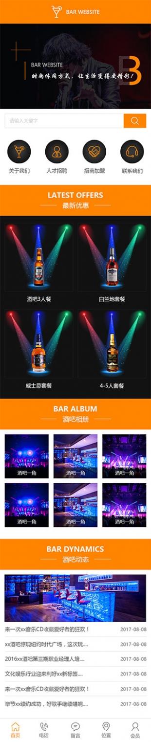 酒吧类网站通用模板手机图片