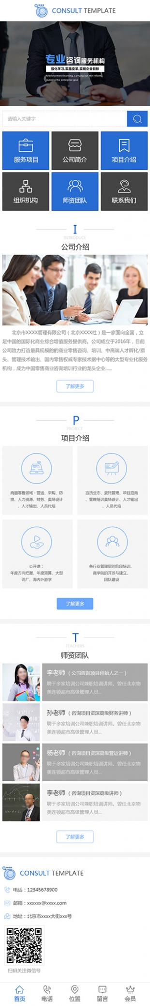 咨询类网站通用模板手机图片