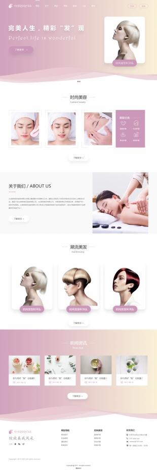 美容美发类网站通用模板(html5动画站)电脑图片