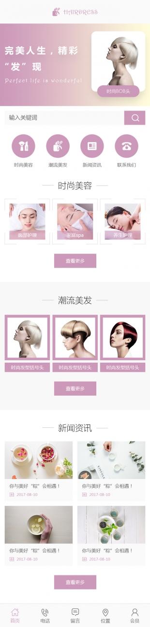 美容美发类网站通用模板(html5动画站)手机图片
