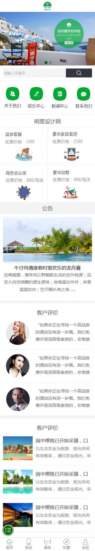 休闲娱乐类网站通用模板手机图片