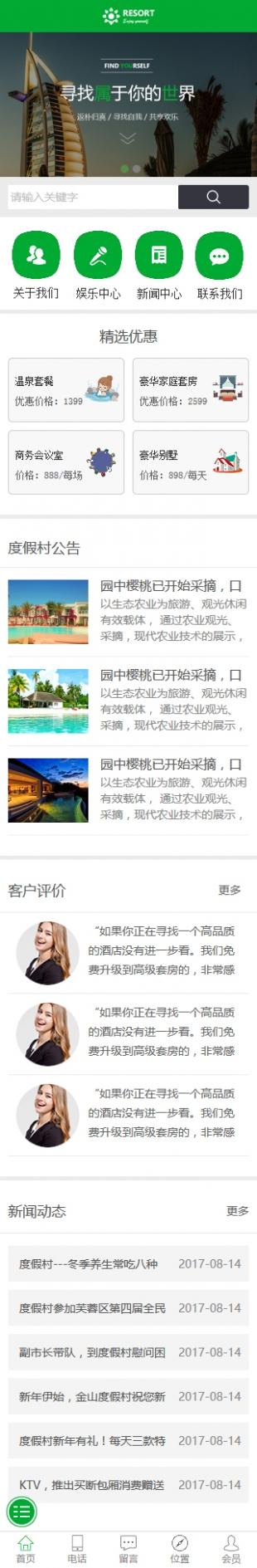休闲度假类网站通用模板手机图片