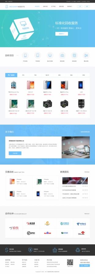 家电回收类网站通用模板电脑图片