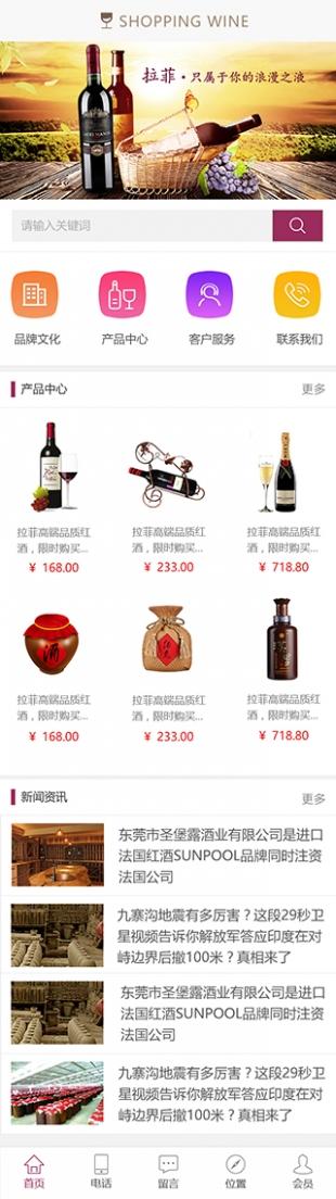 品牌酒类网站通用模板(html5动画站)电脑图片