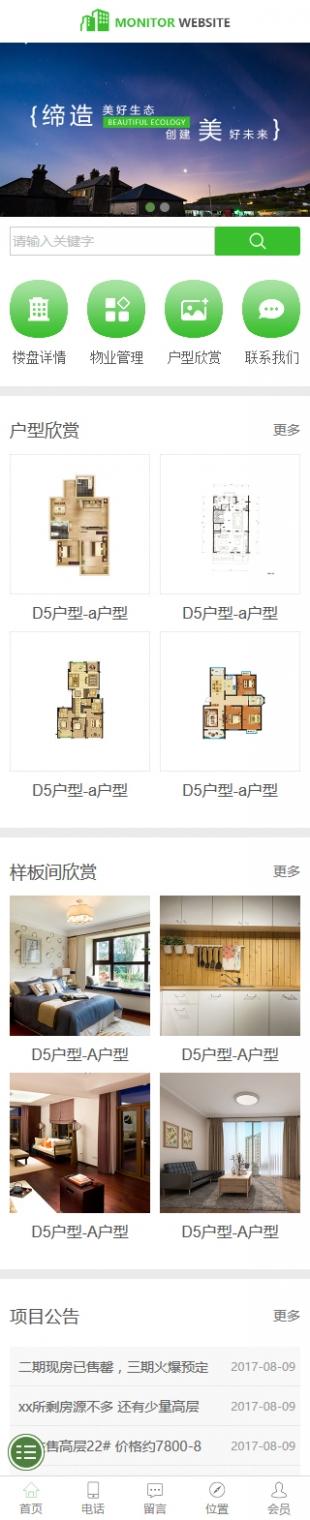 房地产类狗万官网网页_狗万禁止投注_狗万:平台通用模板手机图片