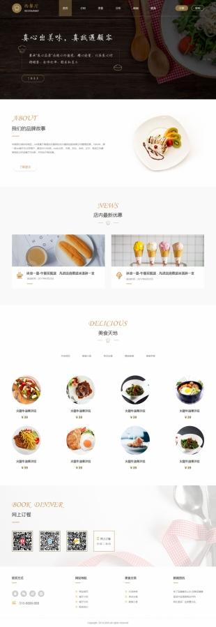 西餐厅类网站通用模板电脑图片