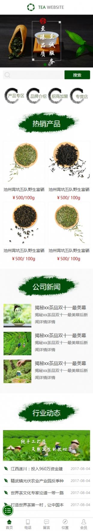 茶叶类网站通用模板手机图片