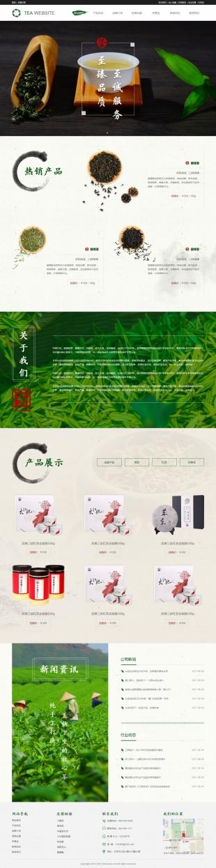 茶叶类网站通用模板电脑图片