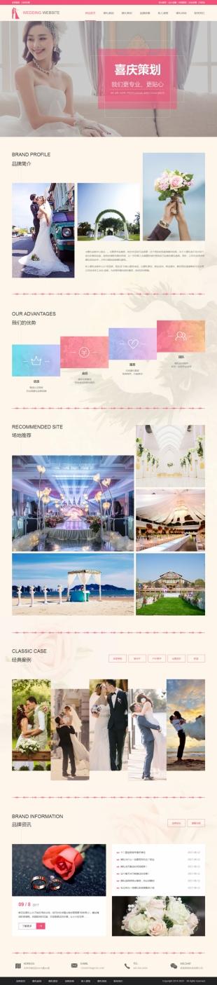 婚庆类网站通用模板电脑图片