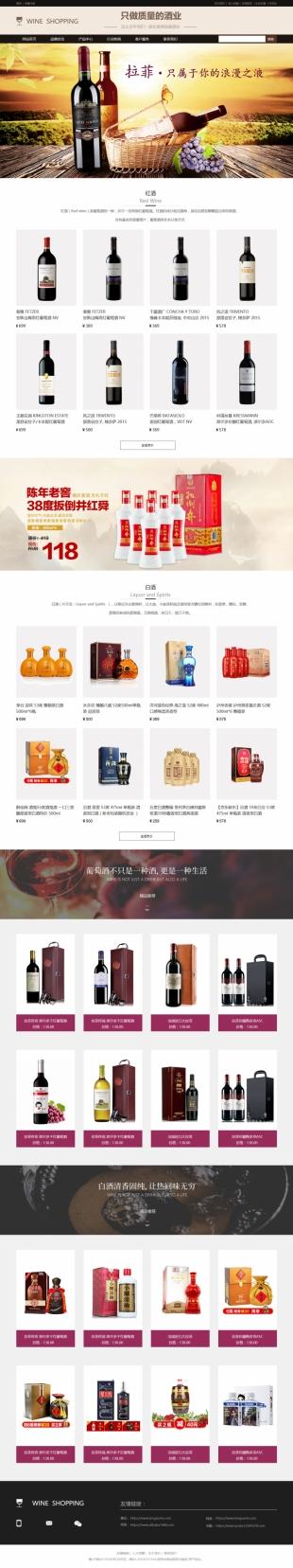 品牌酒类网站通用模板电脑图片