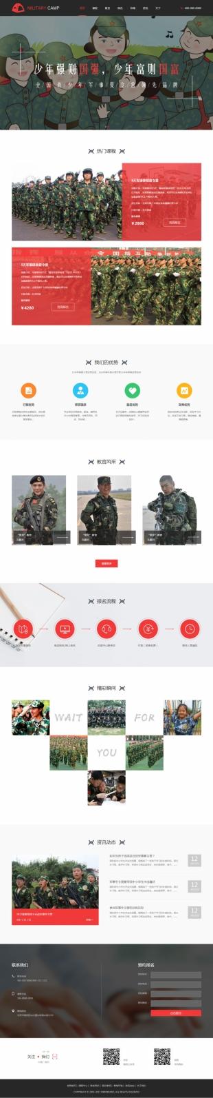 军事体验夏令营网站通用模板电脑图片
