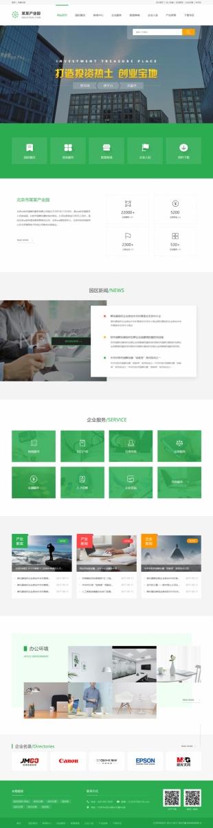 产业园类网站通用模板电脑图片