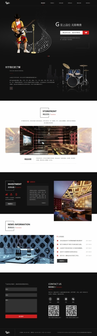 KTV类网站通用模板电脑图片