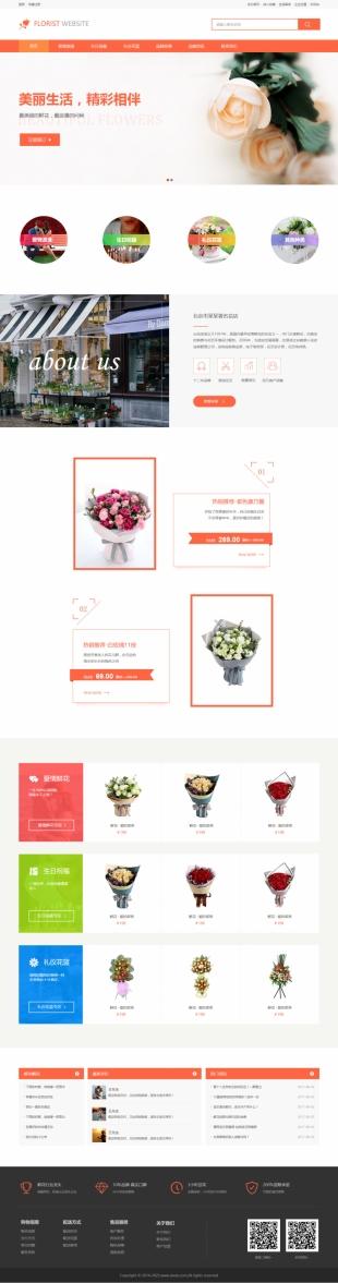 鲜花礼品简洁明亮网站模板电脑图片