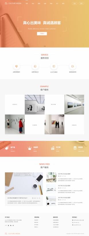 科技文化传播产品设计展示类网站通用模板电脑图片