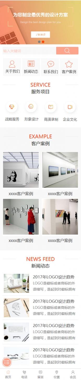 科技文化传播产品设计展示类网站通用模板手机图片