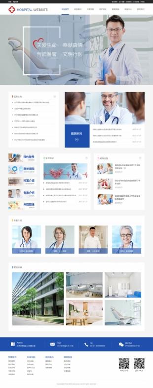 医疗健康体检类网站通用模板电脑图片