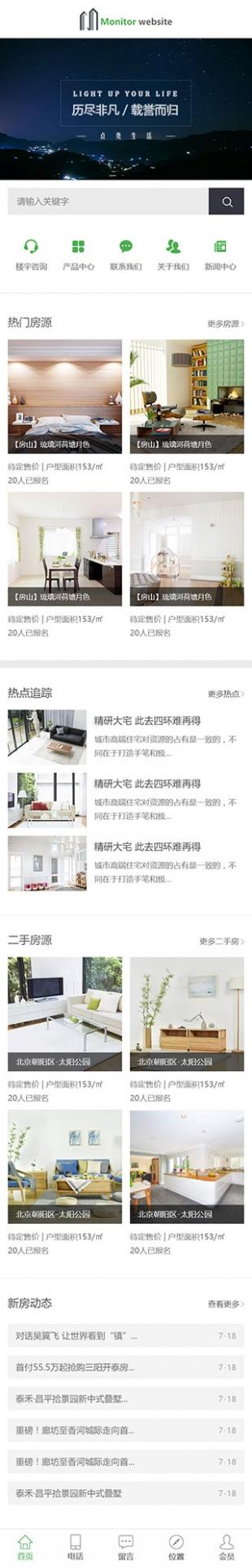 房产交易房屋出租中介类网站模板手机图片