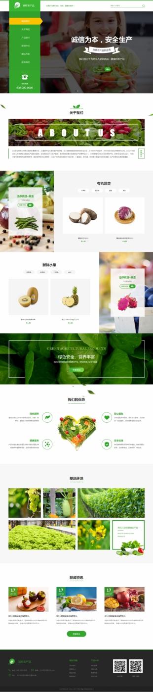 农产品类网站通用模板电脑图片