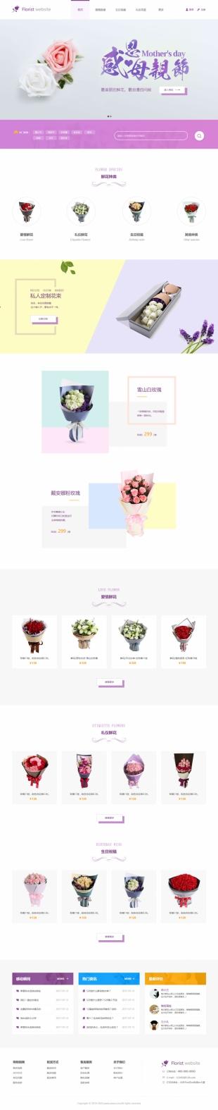 鲜花类网站通用模板电脑图片