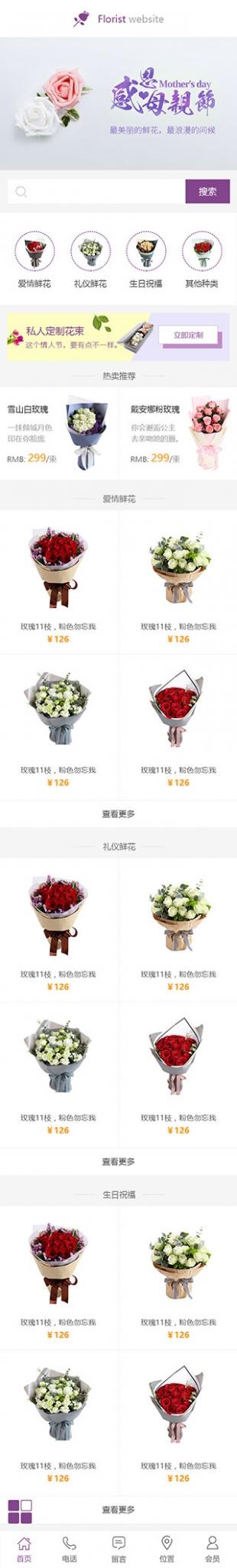 鲜花类网站通用模板手机图片
