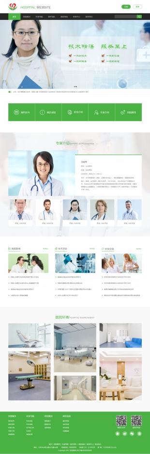 医院类网站通用模板电脑图片